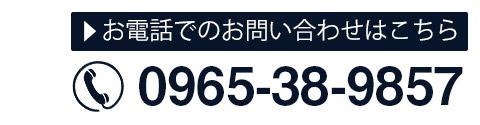福島刃物電話番号